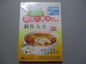 甜品の糖水制作大全【DVD光盘/未拆封】