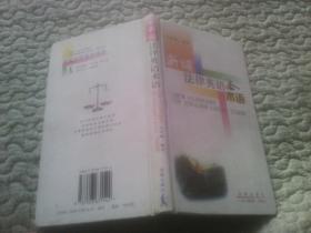 新编法律英语术语【一版一印】