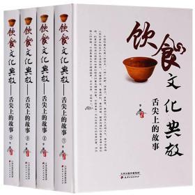 正版 饮食文化典故—舌尖上的故事 美味与故事结合图书畅销书籍