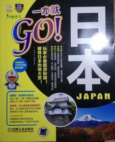 ZCD 日本一本就GO(机械工业版)