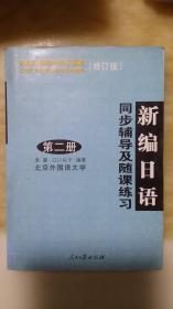 修订版新编日语同步辅导及随课练习第二册