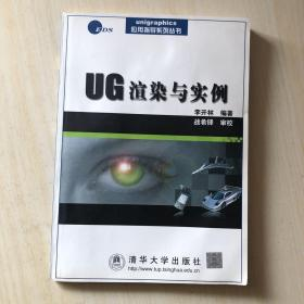 UG渲染与实例