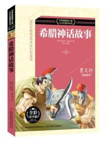 新书--世界最畅销儿童文学名著导读本:朝花夕拾·呐喊