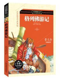 新书--世界最畅销儿童文学名著导读本:格列佛游记