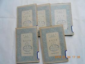 31884万有文库:《庾子山集》 (第1、2、4、5、6册 5本合售)民国二十四年初版,馆藏