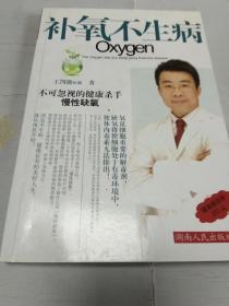 补氧不生病