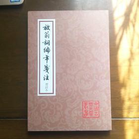 放翁词编年笺注(增订本/中国古典文学丛书)