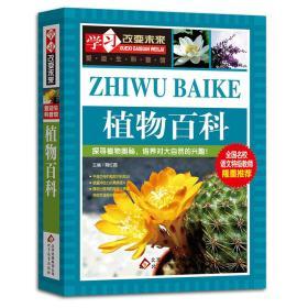 植物百科全国名校语文特级教师隆重推荐