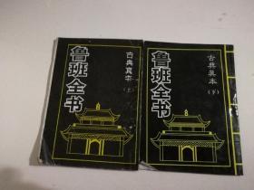 古典真本鲁班全书(上下全)