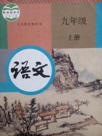 初中语文课本九年级上册,初中语文课本9年级上册,初中语文2018年1版,初中语文mm