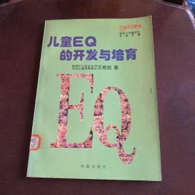 儿童EQ的开发与培育 四至六年级学生 儿童手册