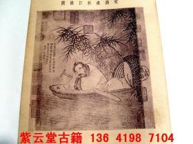 宋;马远(秋江鱼隐)#3389