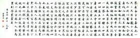 【保真】实力书法家董云忠楷书精品:陆羽《茶经·一之源》