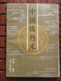 中国炼丹术