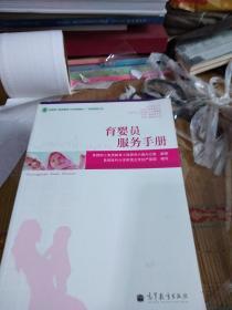 育婴员服务手册