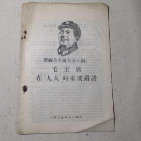 """罕见大文革时期资料16开本《毛主席在""""九大""""的重要讲话》封面有毛主席木刻头像、"""