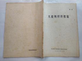 大批判材料选编(1972年8月.平装16开;