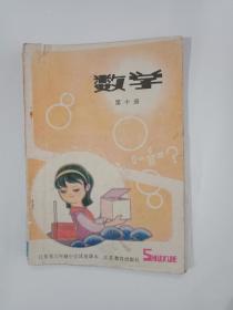江苏省六年制小学试用课本:数学 第十册(见图见描述 )