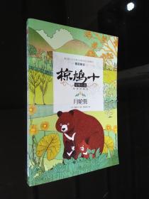 椋鸠十动物小说-月轮熊