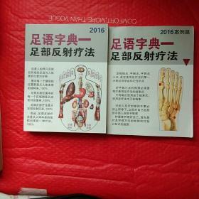 足语字典 足部反射疗法(2016诊疗篇 案例篇)2本合售【内页干净】现货