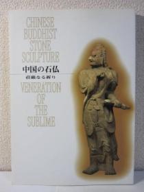《中国石佛》日本特展图录 中国の石仏 荘厳なる祈り 日文原版 日本直送包邮(20天左右)