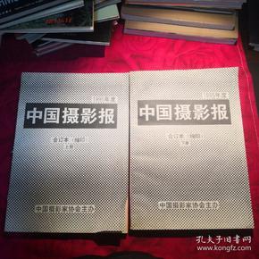 中国摄影报1995年度  上下共计2册!!!!!!