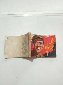 电影版连环画:兵临城下(见图)