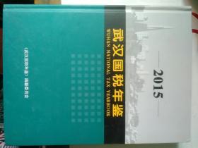 武汉国税年鉴 2015