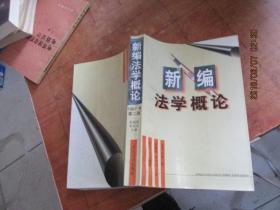 新编法学概论 1997年第二版
