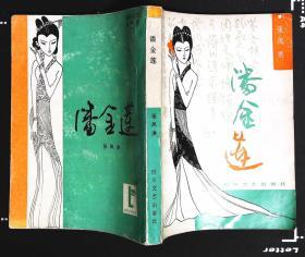 潘金莲 张凤洪著1986年四川文艺出版社出版32开本255页210千字 旧书85品相(5)