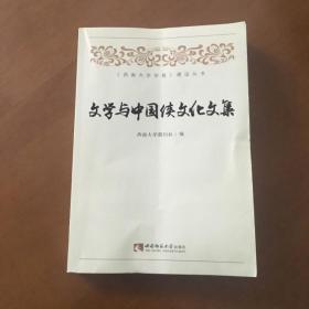 文学与中国侠文化文集《西南大学学报》建设丛书