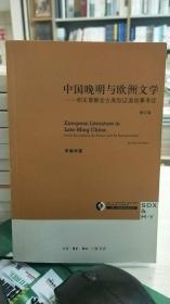 中国晚明与欧洲文学-明末耶稣会古典型证道故事考诠