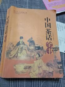 中国茶话全书