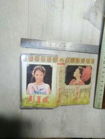 中国民歌精英(山东民歌部分)磁带