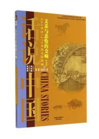 文采与悲怆的交响:上:960年至1279年的中国故事 程郁张和声著 上海文艺出版社 1900年01月01日 9787545212709
