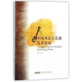 中国风流行歌曲鉴赏指南