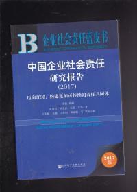 中国企业社会责任研究报告2017