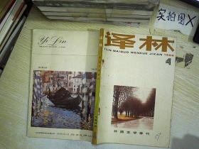 外國文學季刊 《譯林》 1986年  第4期 ,