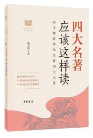 四大名著应该这样读(陈文新给中学生讲四大名著)/中华传统文化经典研习系列