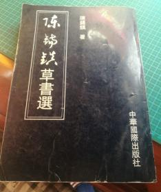 陈锡镇草书选—千字文—签名本