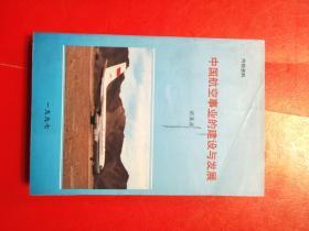 中国航空事业的建设与发展