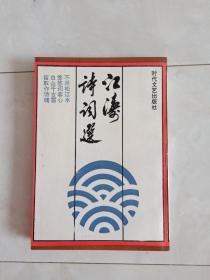 作者签赠本《江涛诗词选》1991年一版一印。