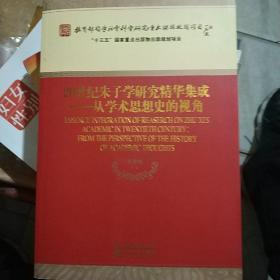 20世纪朱子学研究精华集成:从学术思想史的视角