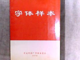 字体样本 外文印刷厂革命委员会编印 收汉、日、朝、缅等国际各种文字体15种