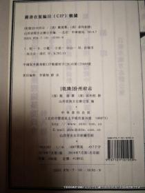 汾州府志 清乾隆第2---14卷 19--34卷 不全