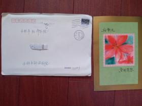 圣诞贺卡(附实寄封一枚,吉林市邮戳清晰),(单张)