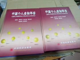 中国个人金融年鉴.2002
