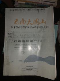 云南大围山国家级自然保护区综合科学考察推荐 修改稿