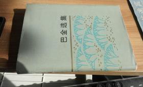 巴金选集 作者 : 巴金著 出版社 : 人民文学出版社 印刷时间 : 1959 出版时间 : 1959 装帧 :