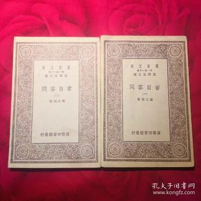 万有文库—书目答问(一) (二)   (共二册)